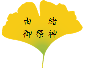 由緒・御祭神1